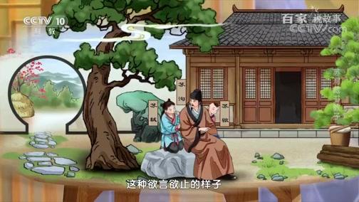 《百家说故事》 20200430