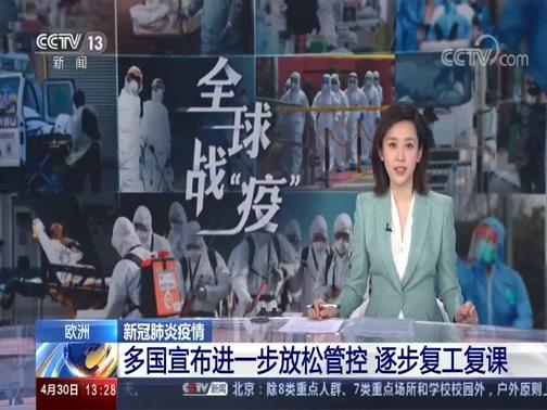 《新闻直播间》 20200430 13:00