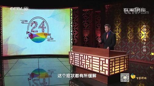 《百家讲坛》 20200507 中医话节气 9 芒种
