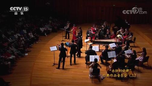 """《CCTV音乐厅》 20200506 """"永恒的旋律"""" 经典作品音乐会(三)"""