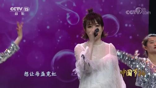 《中国节拍》 20200508