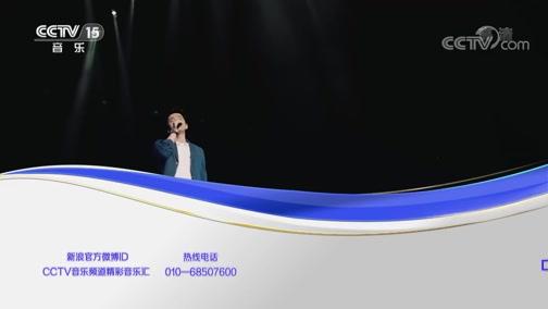《精彩音乐汇》 20200508