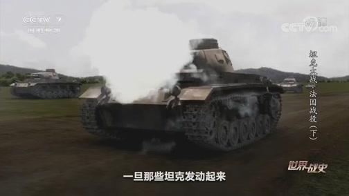 《世界战史》 20200511 坦克大战 法国战役(下)