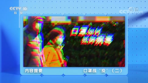 """《创新进行时》 20200512 口罩战""""疫""""(二)"""