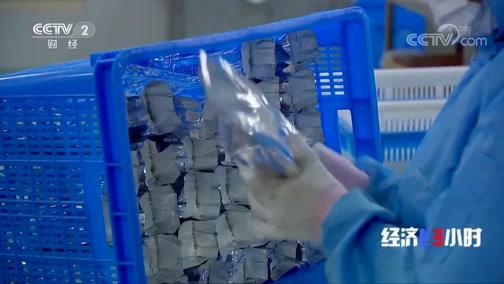 《经济半小时》 20200513 疫情下的外贸:订单保卫战