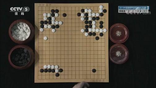 [棋牌乐]20200513 李维清VS朴廷桓