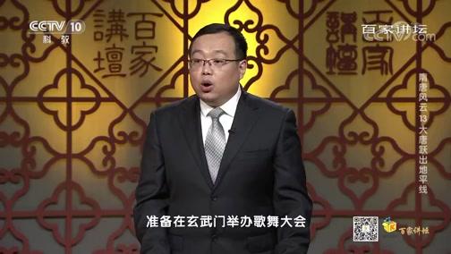 《百家讲坛》 20200514 隋唐风云 13 大唐跃出地平线