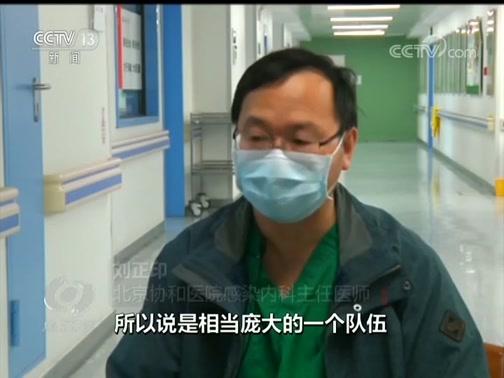 《焦点访谈》 20200514 公立医院 战疫主力军