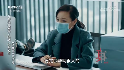 《方圆剧阵》 20200514 首部抗疫剧集·晚安 亲爱的你(试播季)第四集