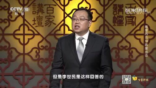 《百家讲坛》 20200515 隋唐风云 14 再度出击