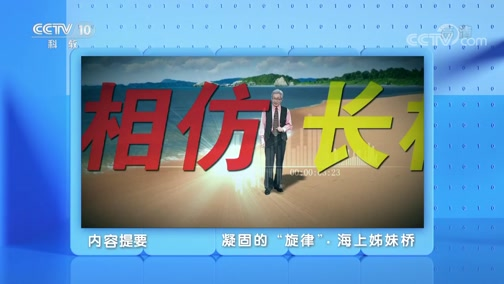 """《地理·中国》 20200515 凝固的""""旋律""""·海上姊妹桥"""