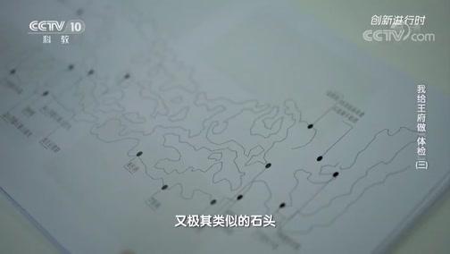"""《创新进行时》 20200515 我给王府做""""体检""""(三)"""