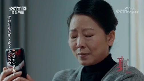 《方圆剧阵》 20200515 首部抗疫剧集·晚安 亲爱的你(试播季)第五集