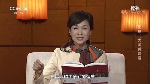《读书》 20200518 方子春/宋苗 《一棵菜 我眼中的北京人艺》 配角儿大师黄宗洛