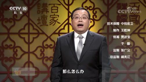 《百家讲坛》 20200518 隋唐风云 17 李元吉失城