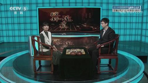 [棋牌乐]20200520 丁浩VS申真谞