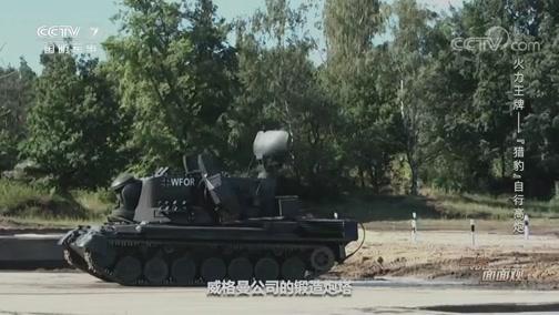 """《兵器面面观》 20200522 火力王牌——""""猎豹""""自行高炮"""