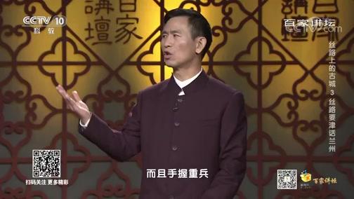 《百家讲坛》 20200523 丝路上的古城 3 丝路要津话兰州
