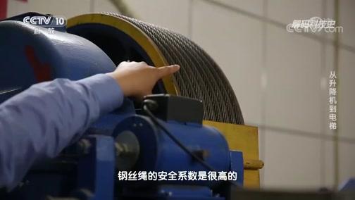 《解码科技史》 20200523 从升降机到电梯