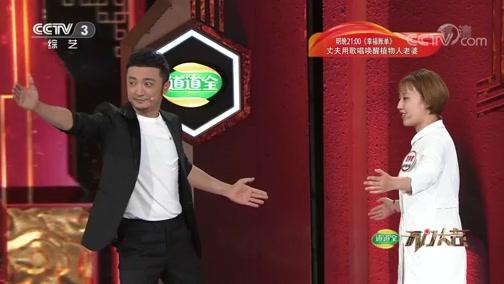 撒贝宁最新综艺节目_视频_中央电视台主持人_央视网(cctv.com)