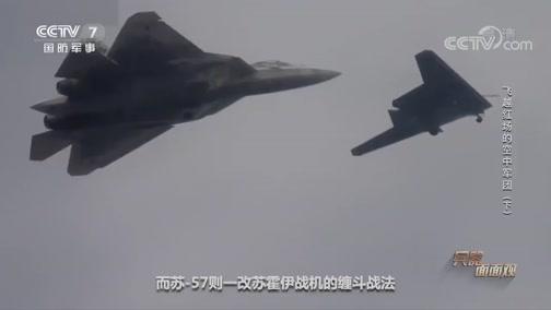 《兵器面面观》 20200527 飞越红场的空中军团(下)