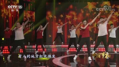 《中国节拍》 20200527
