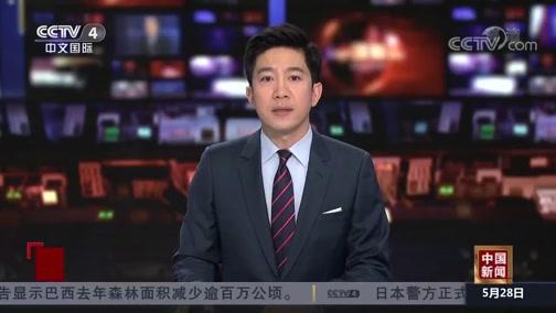 《中国新闻》 20200528 07:00