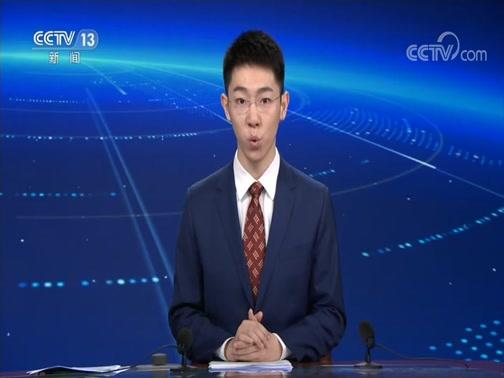 《新闻直播间》 20200530 03:00