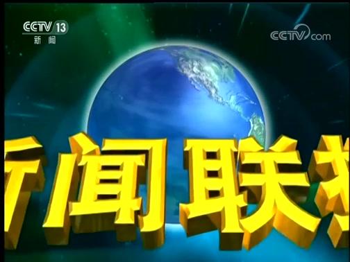 《新闻联播》 20200530 19:00
