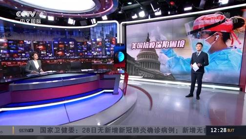 《中国新闻》 20200529 12:00