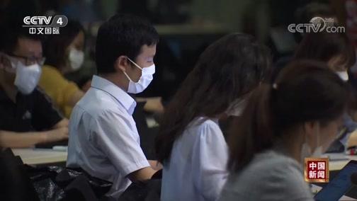 《中国新闻》 20200530 03:00