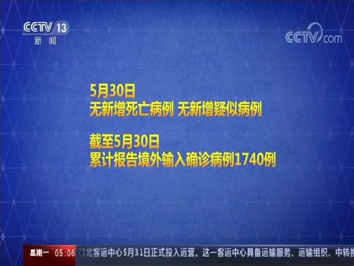 《新闻直播间》 20200601 05:00