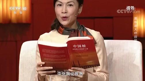 《读书》 20200601 曾平标 《中国桥:港珠澳大桥圆梦之路》 港珠澳大桥圆梦之路 上