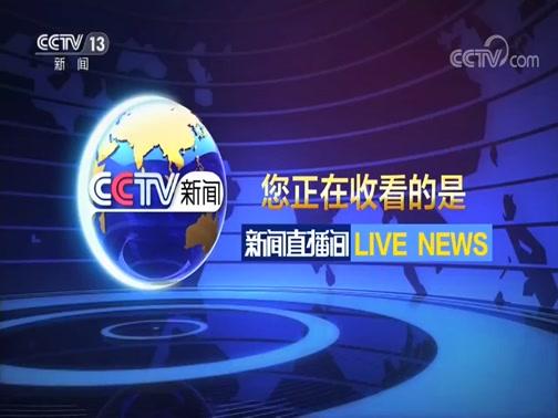 《新闻直播间》 20200602 05:00
