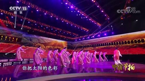 《中国节拍》 20200603