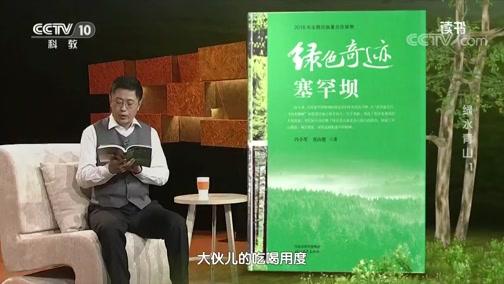《读书》 20200603 冯小军 尧山壁 《绿色奇迹:塞罕坝》 绿水青山1