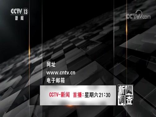 """《新闻调查》 20200606 """"云上""""清华"""