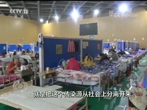《焦点访谈》 20200607 抗击新冠肺炎疫情的中国答卷