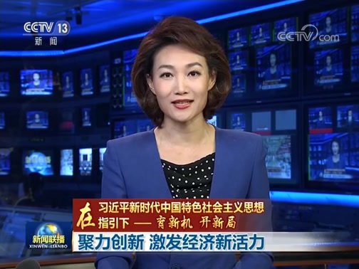 《新闻联播》 20200610 19:00