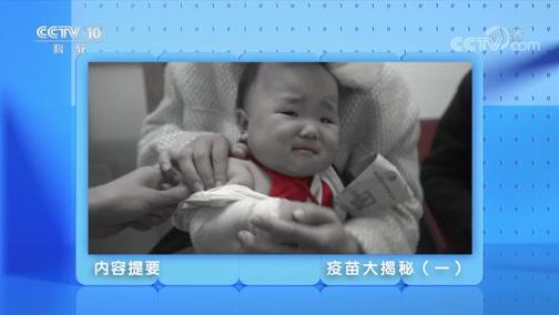 《创新进行时》 20200611 疫苗大揭秘(一)