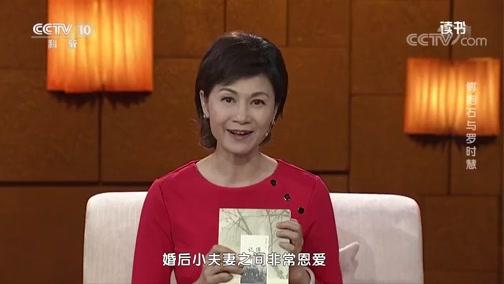 《读书》 20200612 傅益璇《傅家记事》 傅抱石与罗时慧