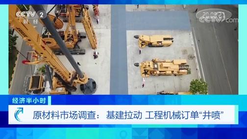 """《经济半小时》 20200616 原材料市场调查:基建拉动 工程机械订单""""井喷"""""""