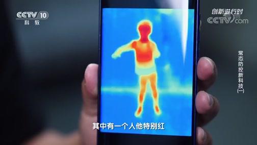 《创新进行时》 20200619 常态防控新科技(一)