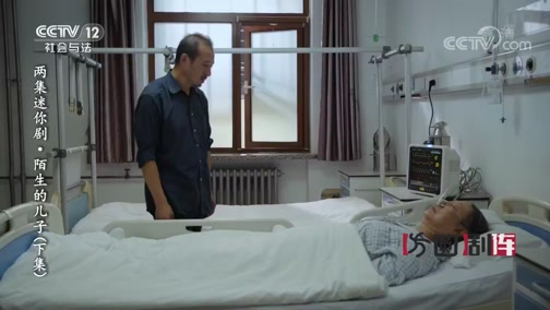 《方圆剧阵》 20200620 两集迷你剧集·陌生的儿子(下集)