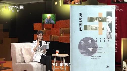 《读书》 20200620 黄宗汉 黄宗洛等 《卖艺黄家》 黄宗洛的小角色与大人生
