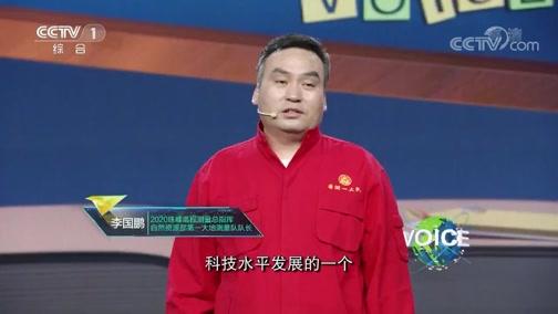 《开讲啦》 20200620 本期演讲者:李国鹏