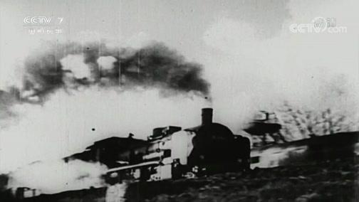 《世界战史》 20200622 战争中的火车 纳粹铁路(上)