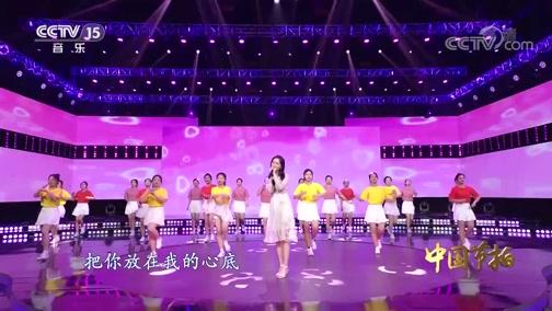 《中国节拍》 20200622