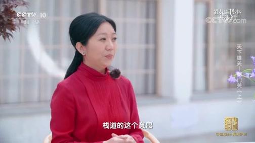 《跟着书本去旅行》 20200623 天下雄关——剑门关(上)
