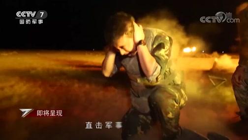 《军事纪实》 20200624 记者走军营 硝烟中的火炮手